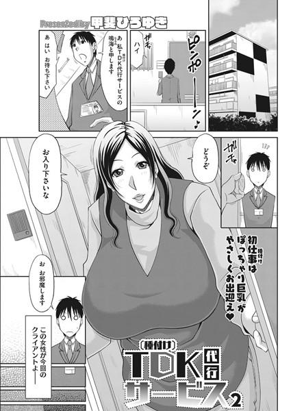 【熟女 エロ漫画】TDK(種付け)代行サービス(単話)