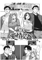 夫婦交姦(単話)