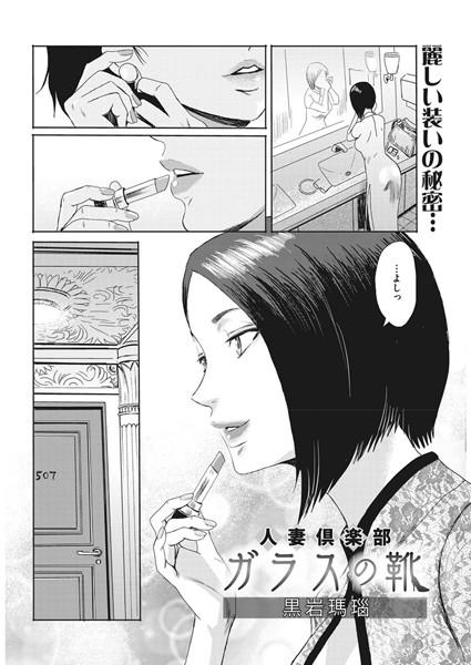 人妻倶楽部 ガラスの靴(単話)