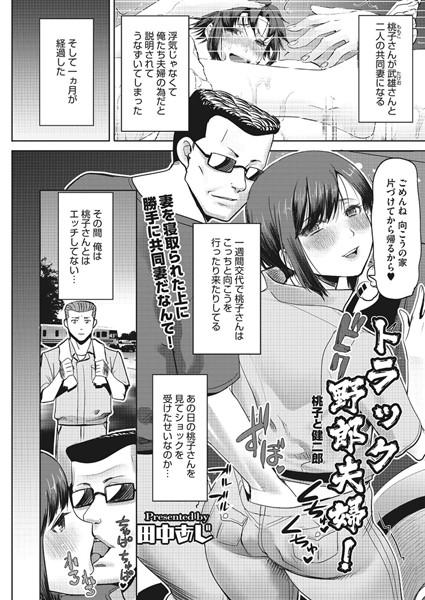トラック野郎夫婦! 桃子と健二郎(単話)