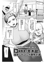 女編集長/冬木晶の寝取られマンガ制作の道(単話)