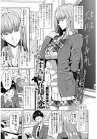 すみれ、9月の恋(単話)