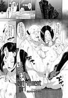 entrapment girl(単話)
