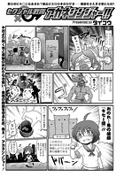 セクシャル戦隊アカネシンジャー!!(単話)