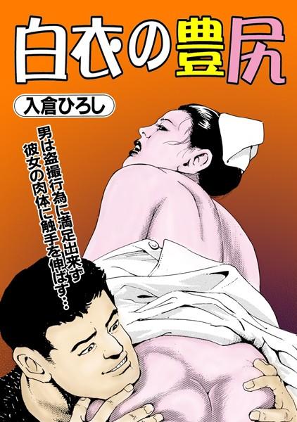 【看護婦・ナース エロ漫画】白衣の豊尻(単話)