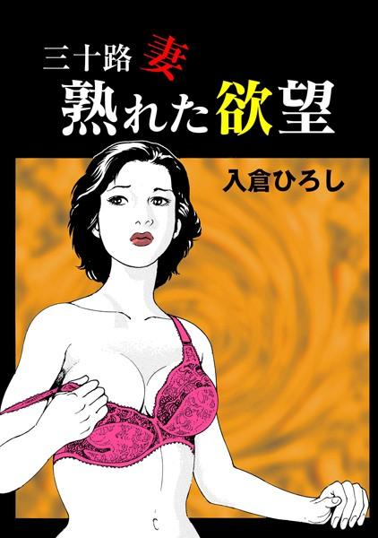 【学園もの エロ漫画】三十路妻熟れた欲望(単話)