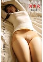 まるみえ美少女【パンスト】巨乳ニット