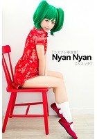 Nyan Nyan 超スレンダ...