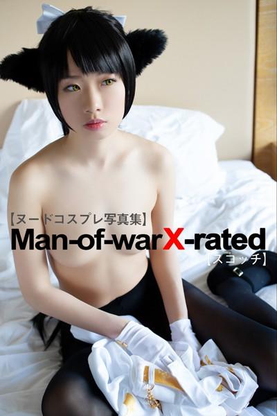 【ヌードコスプレ写真集】Man-of-war X-rated【スコッチ】 高身長ビッチちゃん×昔の軍艦=!?