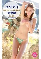 ユリア 1 完全版『東欧ブロンド美女倶楽部・ヨーロッパ絶世美女写真集』