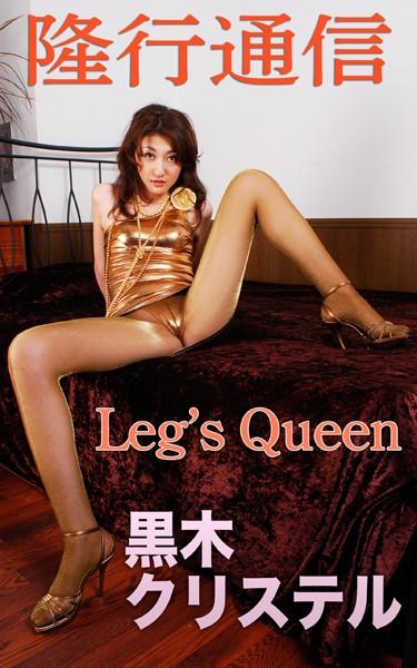 隆行通信『黒木クリステル・Leg's Queen』(デジタル写真集)