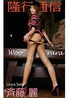 隆行通信『斉藤 麗・Woo rara』(デジタル写真集) k349afrdm00029のパッケージ画像