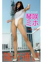 隆行通信『琴咲ミホ・Silky Legs』(213Photos)