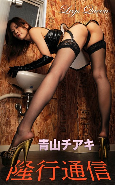 隆行通信『青山チアキ・Legs Queen』(202Photos)