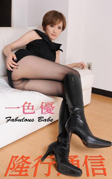 隆行通信『一色 優・Fabulous Babe』(227Photos)