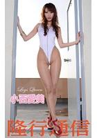 隆行通信『小西愛美・Legs Queen』(209Photos) k349afrdm00045のパッケージ画像
