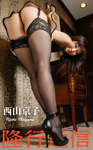 隆行通信『西山京子』(211Photos)