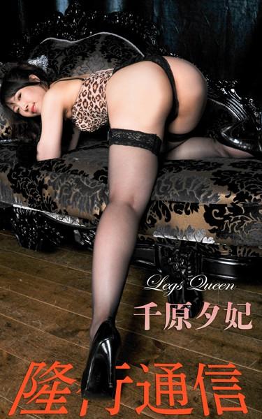 隆行通信『千原優妃・Legs Queen』(219Photos)