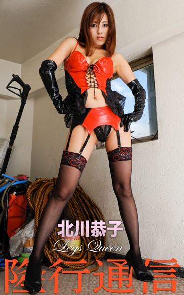 隆行通信『北川恭子・Legs Queen』(235Photos)