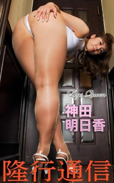 隆行通信『神田明日香・Legs Queen』(204Photos)
