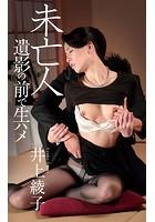 井上綾子『未亡人・遺影の前で生ハメ』 k358arubi00044のパッケージ画像