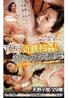 天野小雪『陵辱近親相姦 犯された淫尻義母』