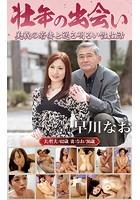 早川なお『壮年の出会い 美貌の若妻と送る明るい性生活』