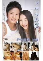 若林美保『ソウルの恋』 k358arubi00066のパッケージ画像