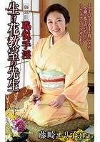 藤崎エリ子『恥悦手淫・生け花教室の先生』(157Photos)