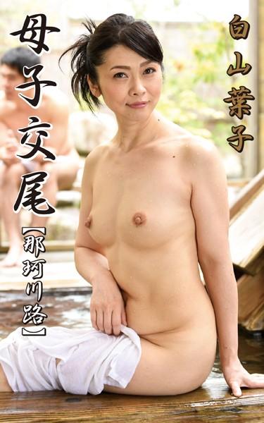 白山葉子『母子交尾 那珂川路』(171Photos)