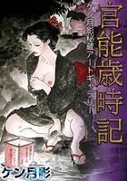 官能歳時記 ケン月影秘蔵アートギャラリー k363agkgo00030のパッケージ画像