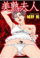 美熟夫人 k363agkgo00177のパッケージ画像