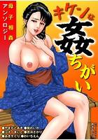 キケンな姦ちがい k363agkgo00240のパッケージ画像