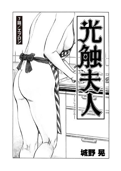 光触夫人(単話)
