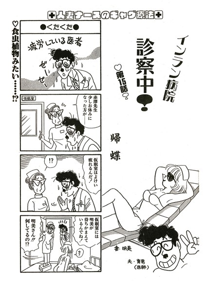 痴女エロ漫画 インラン病院 診察中!(単話)