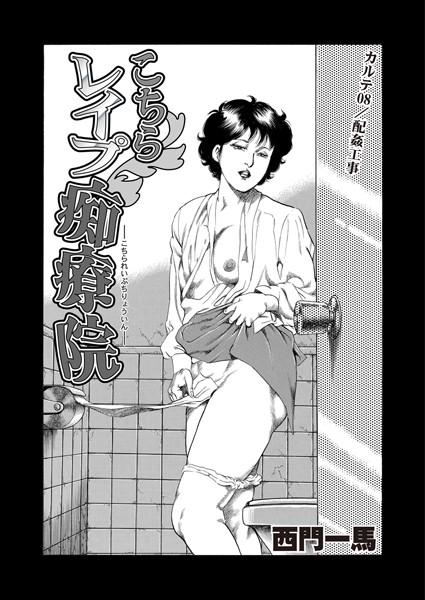 熟女エロ漫画 こちらレ●プ痴療院(単話)