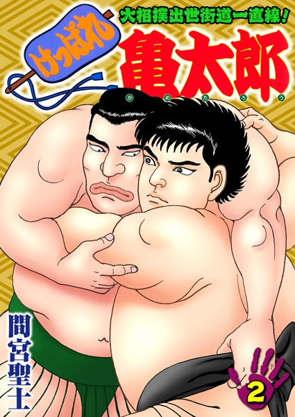 エロ漫画 けっぱれ亀太郎