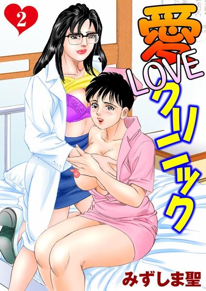 エロ漫画人妻 愛LOVEクリニック