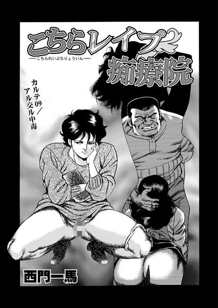 エロ漫画人妻 こちらレ●プ痴療院(単話)