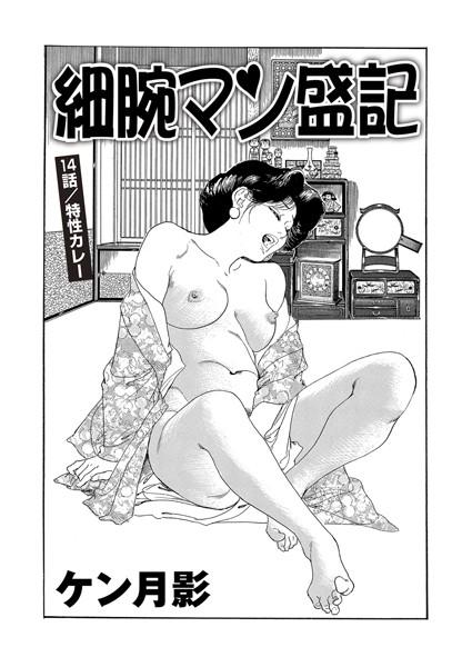 エロ漫画人妻 細腕マン盛記(単話)
