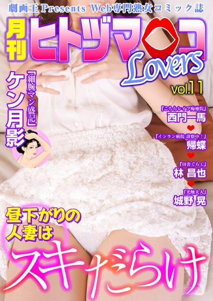 エロ漫画 月刊ヒトヅマ○コLovers vol.1...