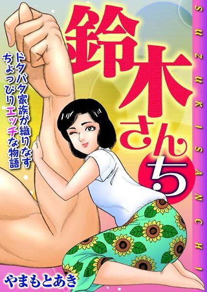 エロ漫画 鈴木さんち