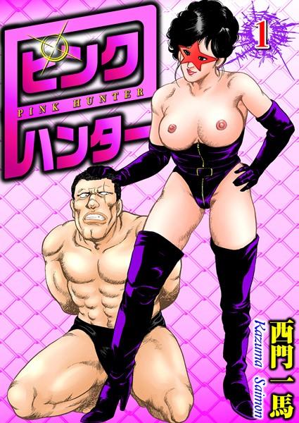 エロ漫画 ピンクハンター