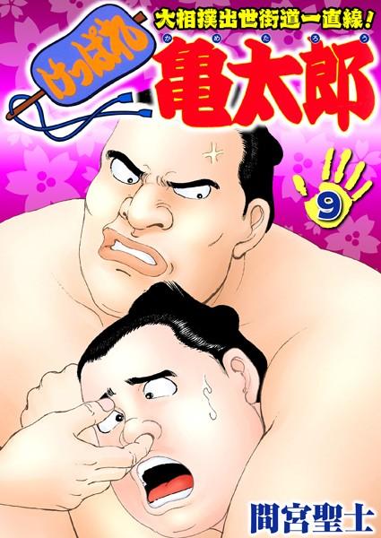 けっぱれ亀太郎