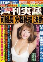 週刊実話 2月14日号