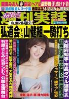 週刊実話 3月7日号