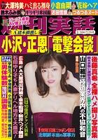 週刊実話 3月14日号
