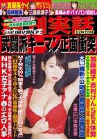 週刊実話 3月21日号