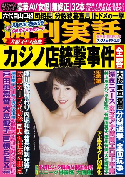 週刊実話 3月28日号