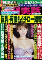 週刊実話 4月11日号